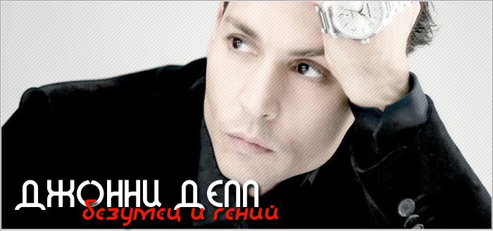 http://depp-site.narod.ru/img/head.jpg