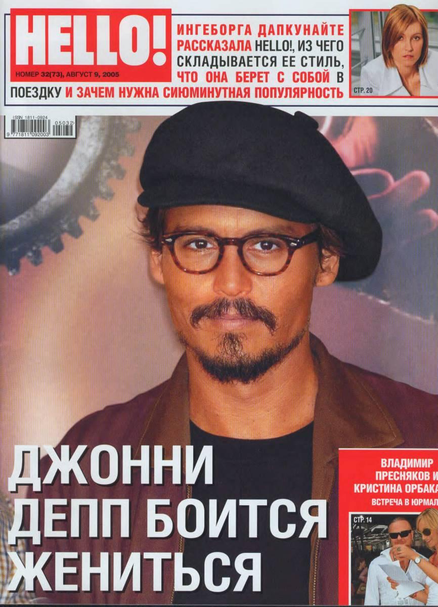 журнал максим август 2003